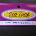 本日はR56 クーパーS にSeo Tune アーシングキット 取り付け (^O^)