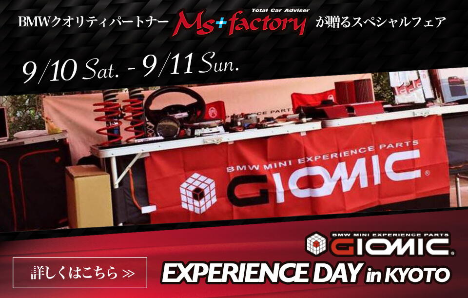 giomic-experience-day