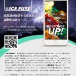 ICE FUSE 取り扱い始めました。