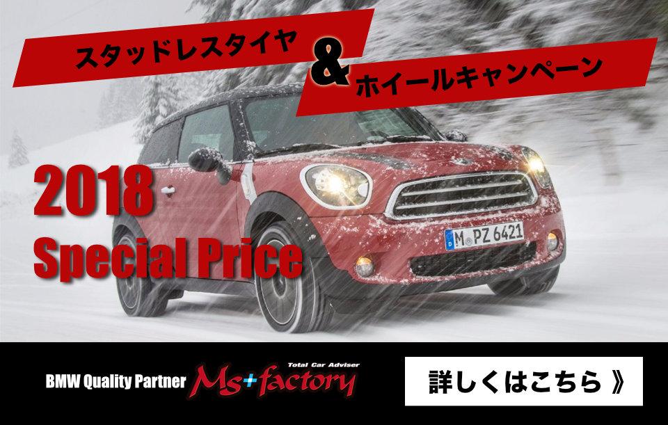 Ms+factory スタッドレスタイヤ&ホイールキャンペーン
